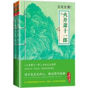 古龙文集:火并萧十一郎(上下2册)(CZ)