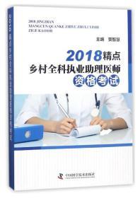 2018精点乡村全科执业助理医师资格考试