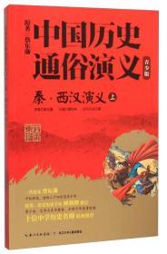秦西汉演义(上青少版)/中国历史通俗演义