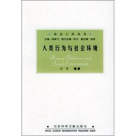 人类行为与社会环境——社会工作丛书 徐愫 社会科学文献出版社 9787801499158