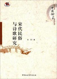 宋代民俗与诗歌研究/四川大学中国俗文化研究所丛书