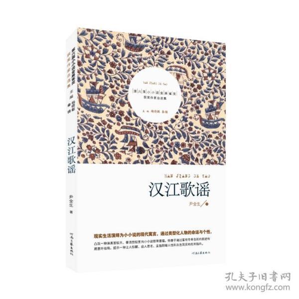 第六届小小说金麻雀奖获奖作家自选集:汉江歌谣