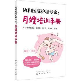 协和医院护理专家:月嫂培训手册