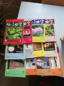 咬文嚼字2010年第1-12册【共12册】