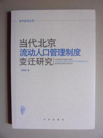 当代北京流动人口管理制度变迁研究 (全新正版书,塑封)