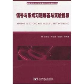 信号与系统习题解答与实验指导 苏新红 等北京邮电大学出版社 978