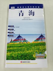 发现者旅行指南:青海(正版、现货、实图!)