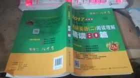 2017MBA MPA MPACC等专业学位 考研英语(二) 阅读理解精读80篇