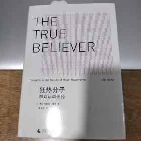 狂热分子:群众运动圣经