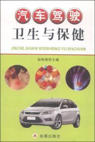汽车驾驶卫生与保健