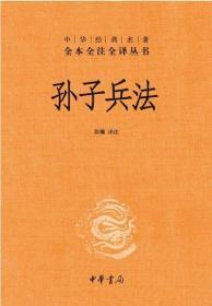 正版 孙子兵法(精装)中华书局名著全本全注全译丛书