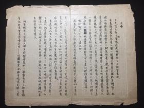 【铁牍精舍】【名家手稿】民国文稿《老妪》2张4页全,1948年初稿,1949年5月重改,文笔极佳