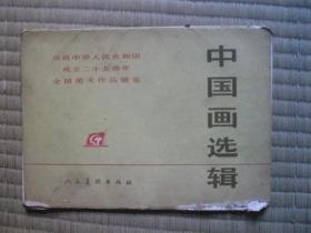 中国画选辑.成立二十五周年.人民美术岀