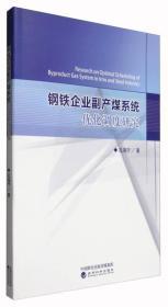 钢铁企业副产煤系统优化调度研究