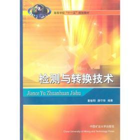检测与转换技术(高等学校十一五规划教材)
