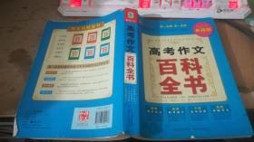 高考作文百科全书