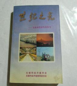《世纪之光;无锡市经济发展研究》2000年一版一印印数3000册