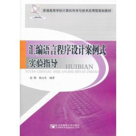 汇编语言程序设计案例式实验指导