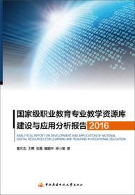 国家级职业教育专业教学资源库建设与应用分析报告 2016
