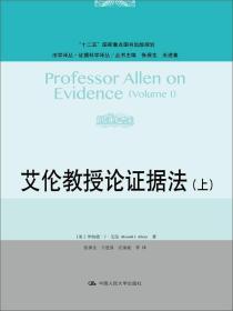 法学译丛·证据科学译丛:艾伦教授论证据法