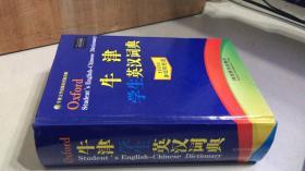 牛津学生英汉词典缩印版