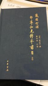 藏园订补 郘亭知见传本书目  三