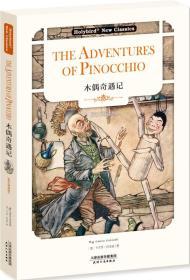 木偶奇遇记:THE ADVENTURES OF PINOCCHIO(英文版)