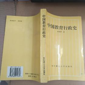 中国教育行政史【熊贤君签赠本】