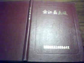 余江县土壤