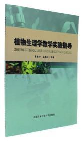 植物生理学教学实验指导