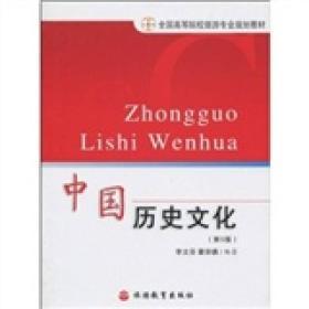 二手正版中国历史文化(第5版) 李文芬 旅游教育出版社9787563707485ah
