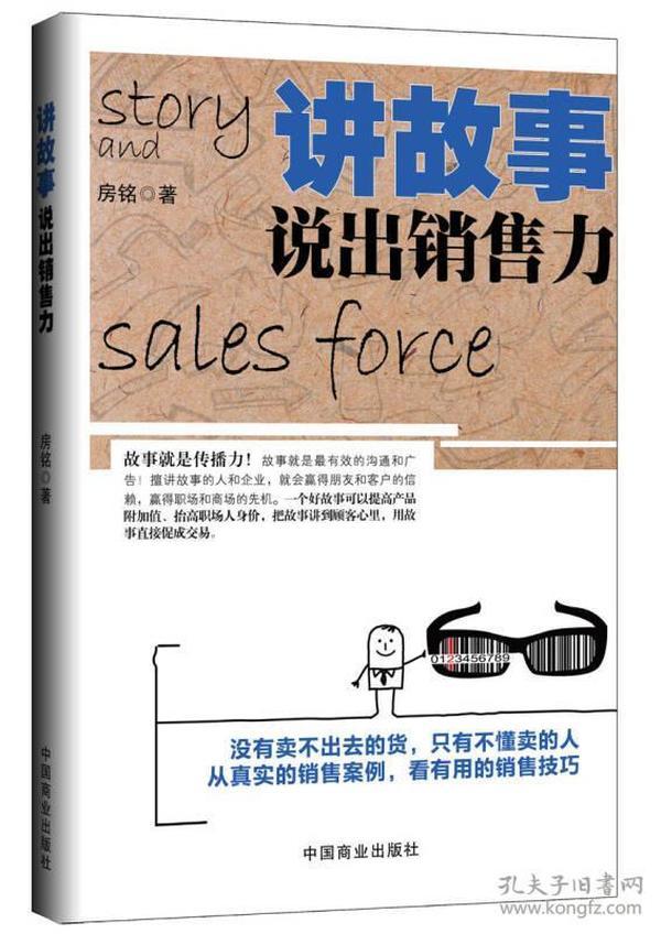 库存新书  讲故事,说出销售力(*珍藏版)*