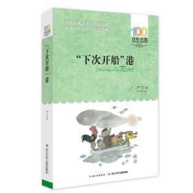 百年百部中国儿童文学经典书系:下次开船港