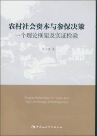 农村社会资本与参保决策