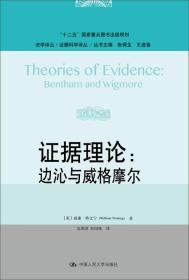 证据理论:边沁与威格摩尔