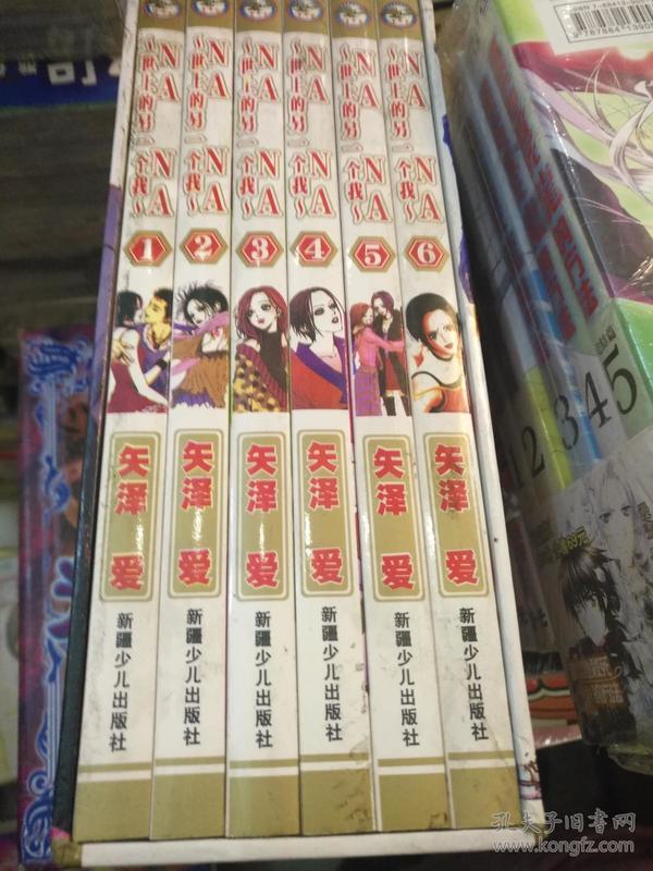 漫画 NANA 世上的另一个我 全6册 盒装。