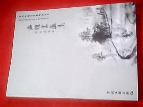 中国书协理事、西泠印社理事《容铁书画集》签赠本