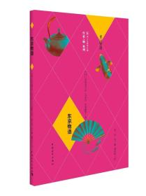 东京物语:让外文经典在中文世界重生