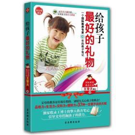 给孩子最好的礼物一个国际教养专家20年的教子笔记
