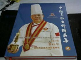 中国烹饪大师精品集 贰 大16开 精装 厚册