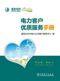 GL-QS电力客户优质服务手册