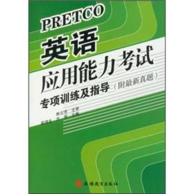 正版qx-9787563716975-英语应用能力考试专项训练及指导