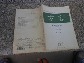 """杂志;方言2001年第2期;说""""句管控""""邢福义"""