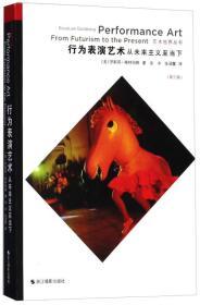 行为表演艺术 从未来主义至当下(第3版)/艺术世界丛书