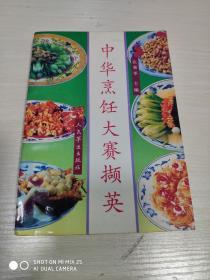 中华烹饪大赛撷英