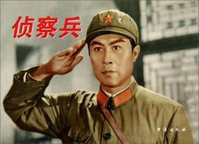 爱国主义教育经典电影连环画--侦察兵