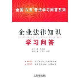 """企业法律知识学习问答——全国""""六五""""普法学习问答系列"""