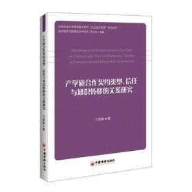 """华南农业大学国家重点学科""""农业经济管理""""系列丛书 产学研合作契约类型、信任与知识转移的关系研究"""