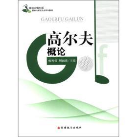 高尔夫俱乐部服务与管理专业规划教材:高尔夫概论