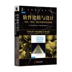 软件建模与设计:UML、用例、模式和软件体系结构:UML, use cases, patterns, & software architecture